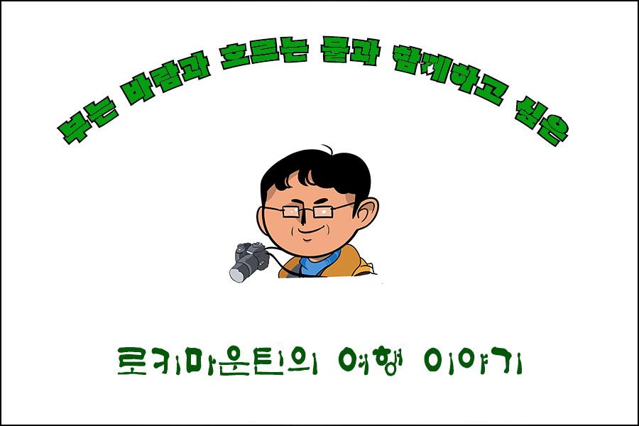 CAD_1053 로키마운틴 초록2.jpg