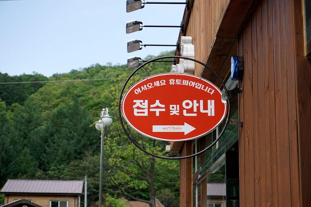 꾸미기_어린이날 휴토피아 003.JPG