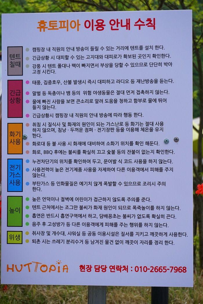 꾸미기_어린이날 휴토피아 005.JPG
