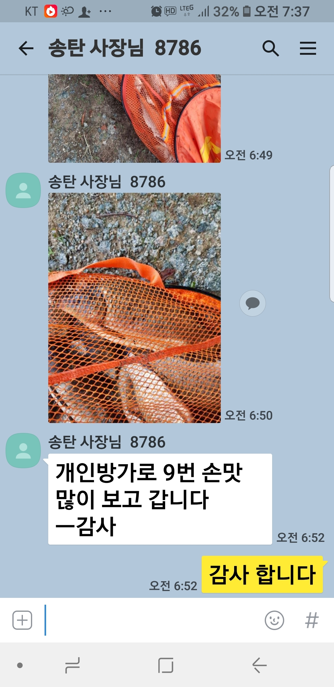 Screenshot_20180912-073727_KakaoTalk.jpg