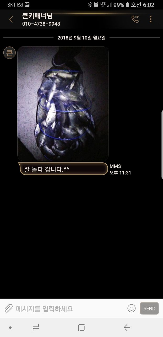 Screenshot_20180911-060218_Messages.jpg