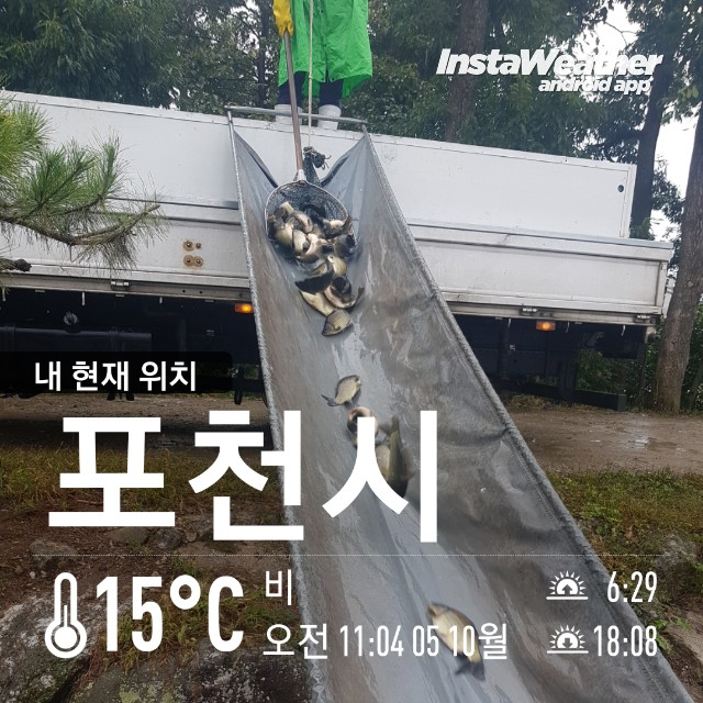 instaweather_20181005_110418.jpg