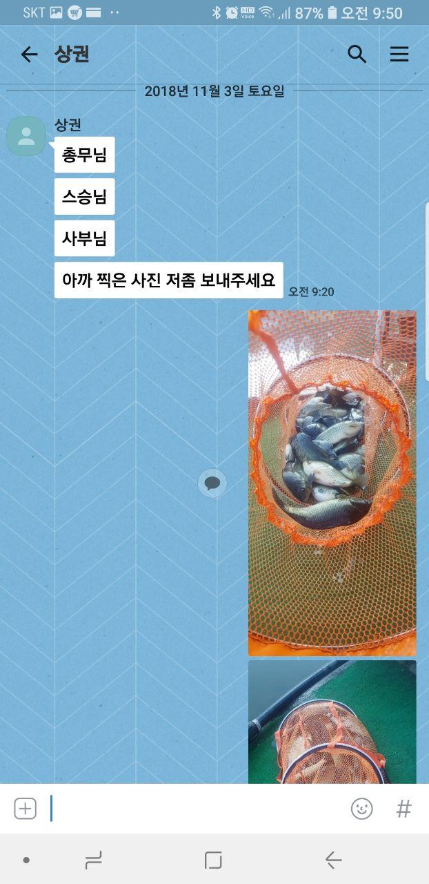 Resized_Screenshot_20181103-095026_KakaoTalk_6707.jpg