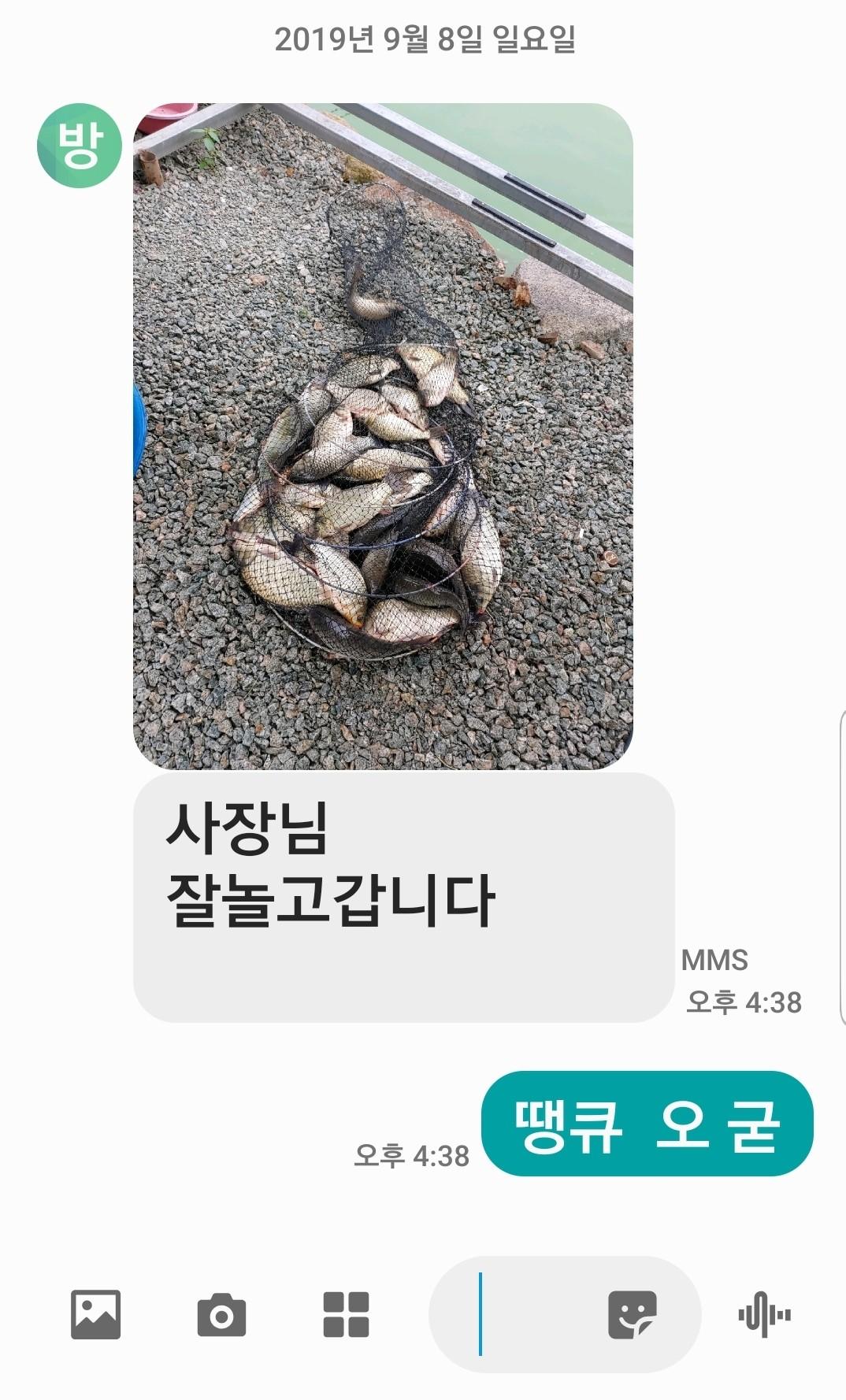Screenshot_20190908-165237_Messages.jpg