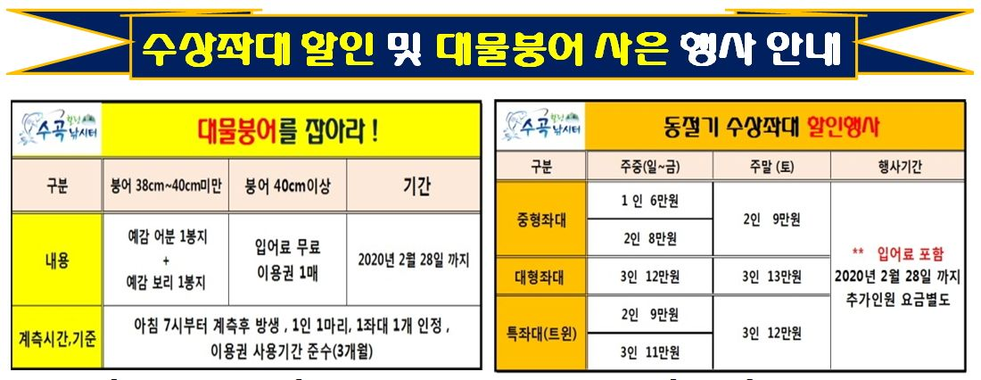 양평 수곡낚시터 겨울 물낚시 붕어 방류 및 조황 12/11