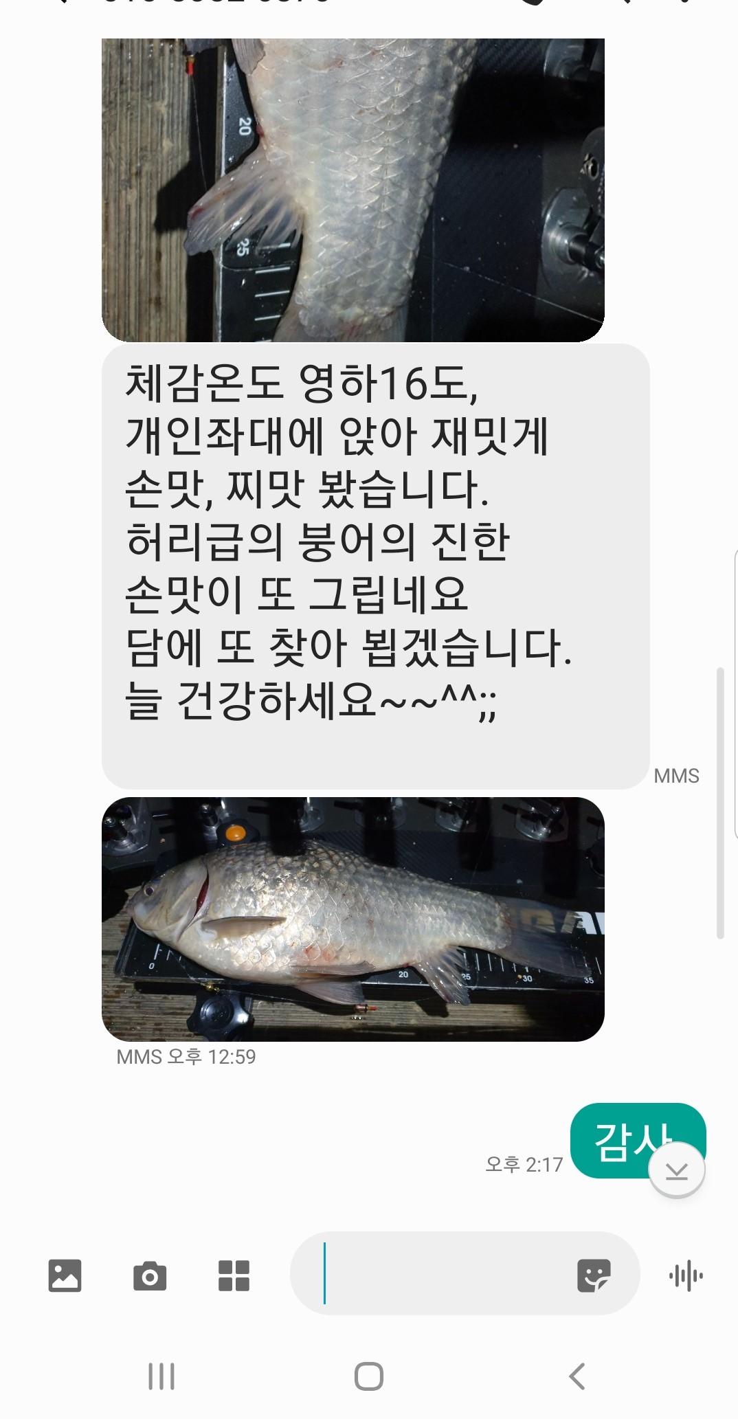 Screenshot_20210206-130143_Messages.jpg
