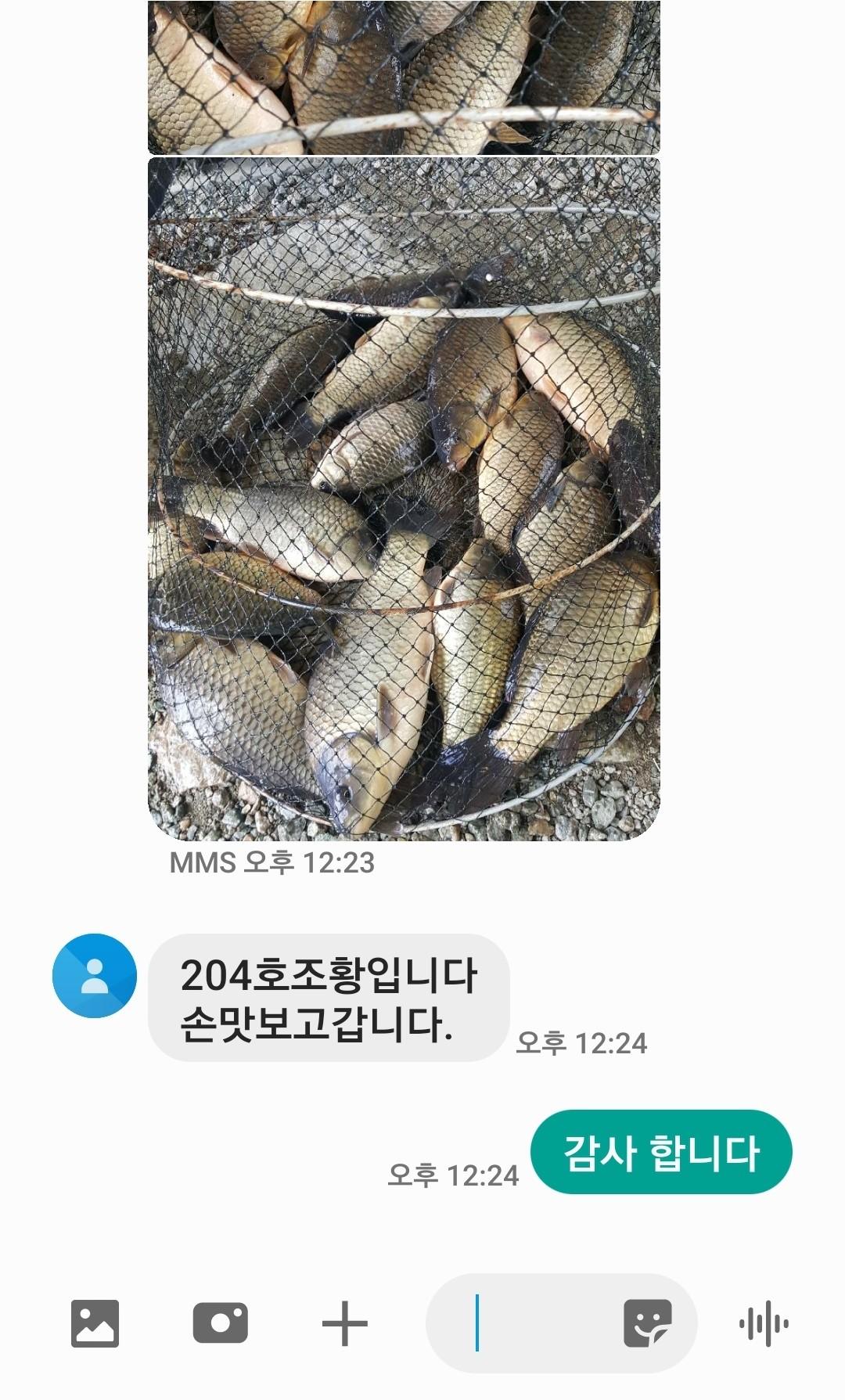 Screenshot_20210215-122443_Messages.jpg