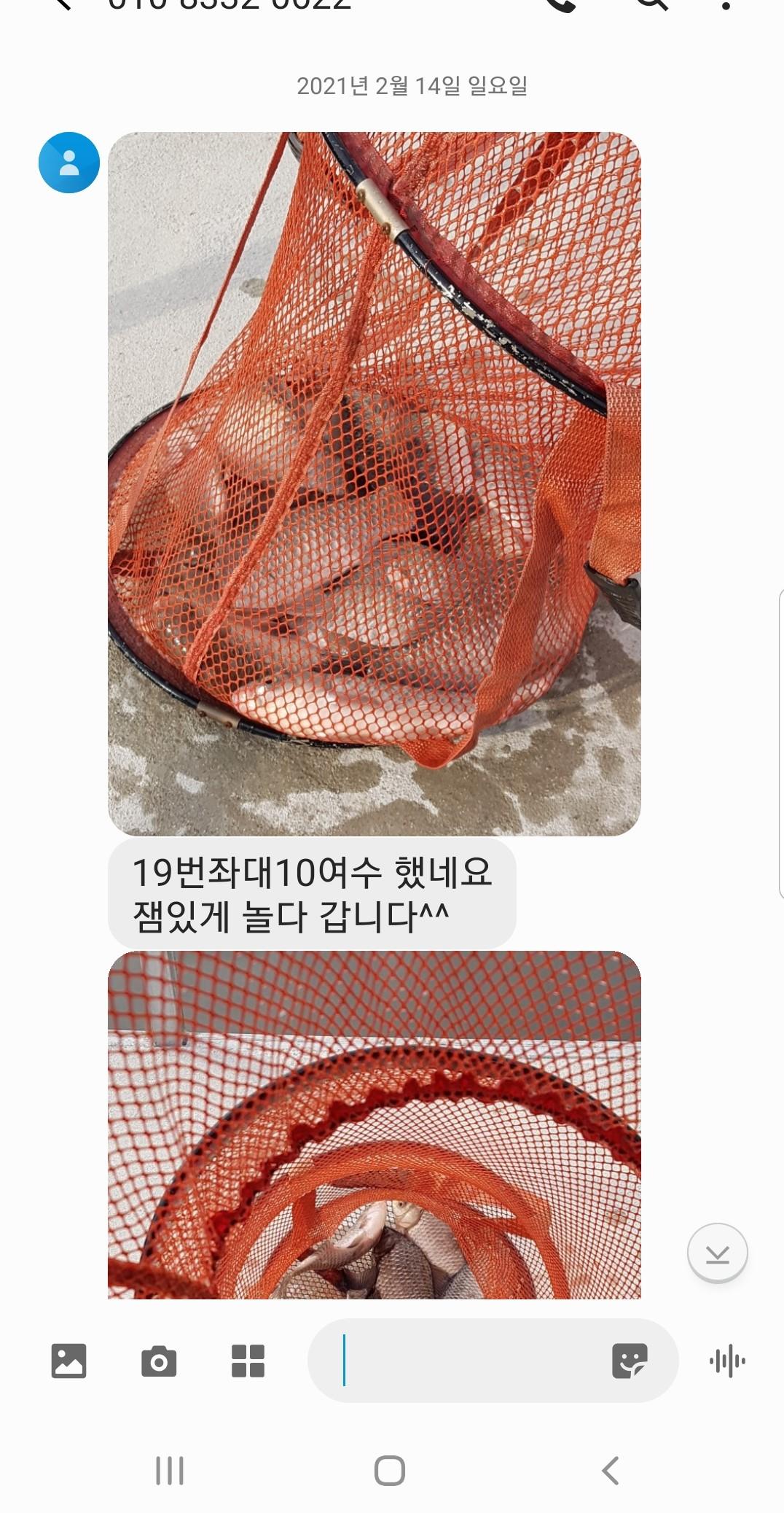 Screenshot_20210218-125709_Messages.jpg