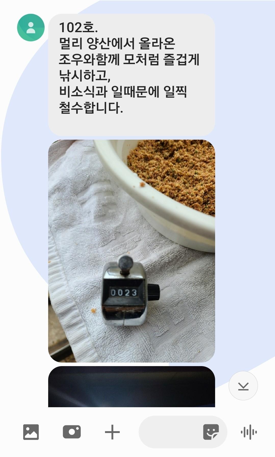 Screenshot_20210416-085203_Messages.jpg