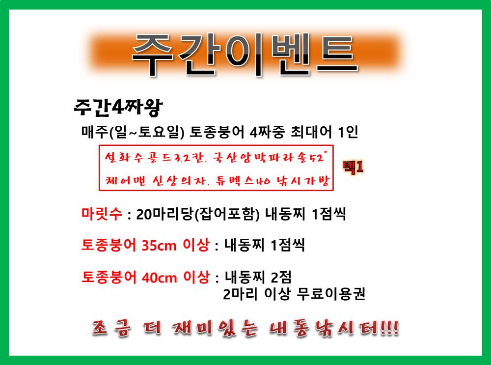 주간4짜왕.png