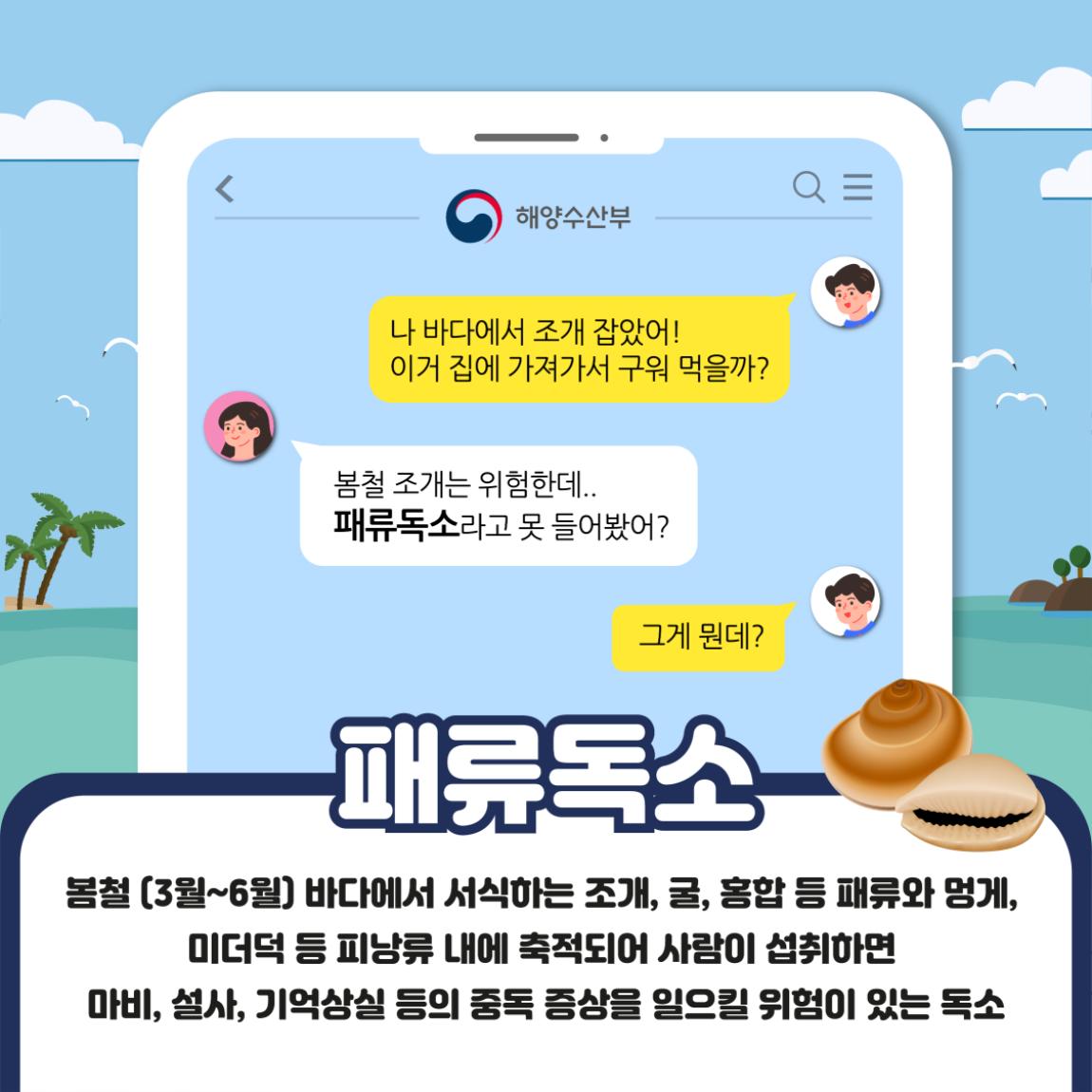 패류독소 카드뉴스-02.png