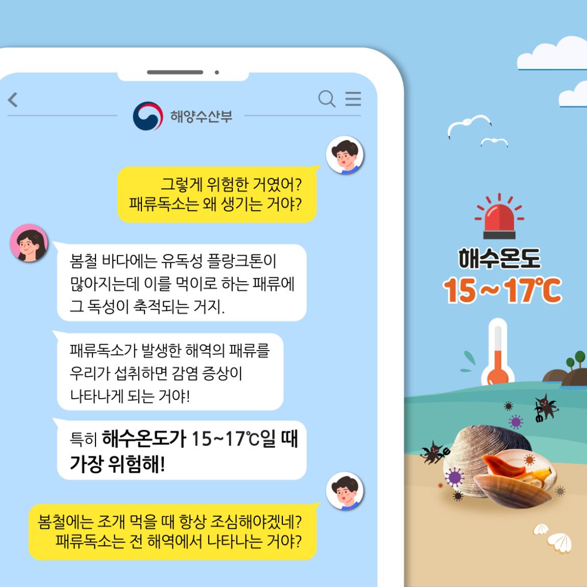 패류독소 카드뉴스-03.png