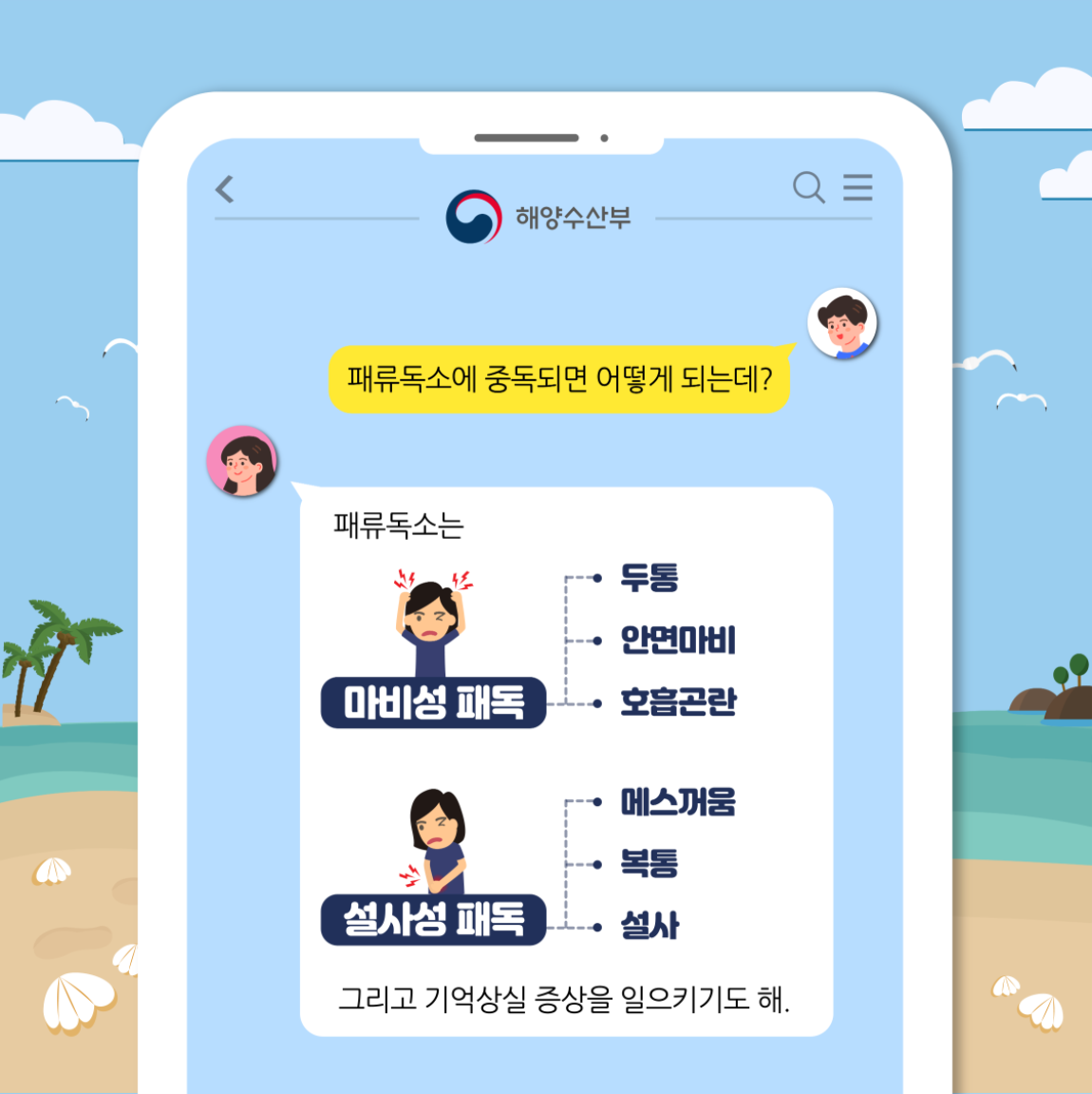 패류독소 카드뉴스-05.png