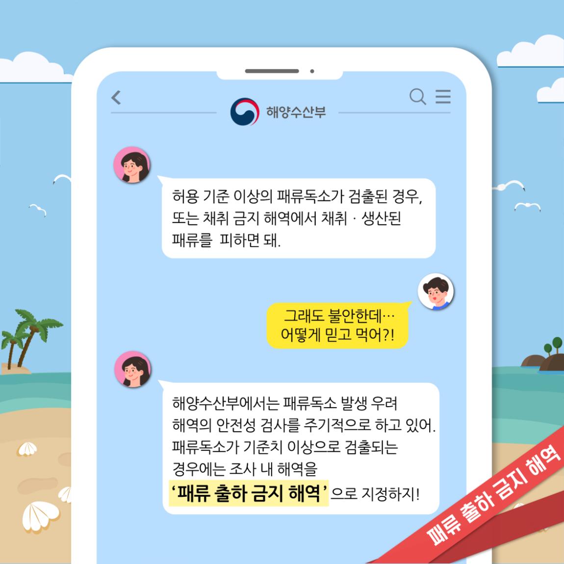 패류독소 카드뉴스-07.png