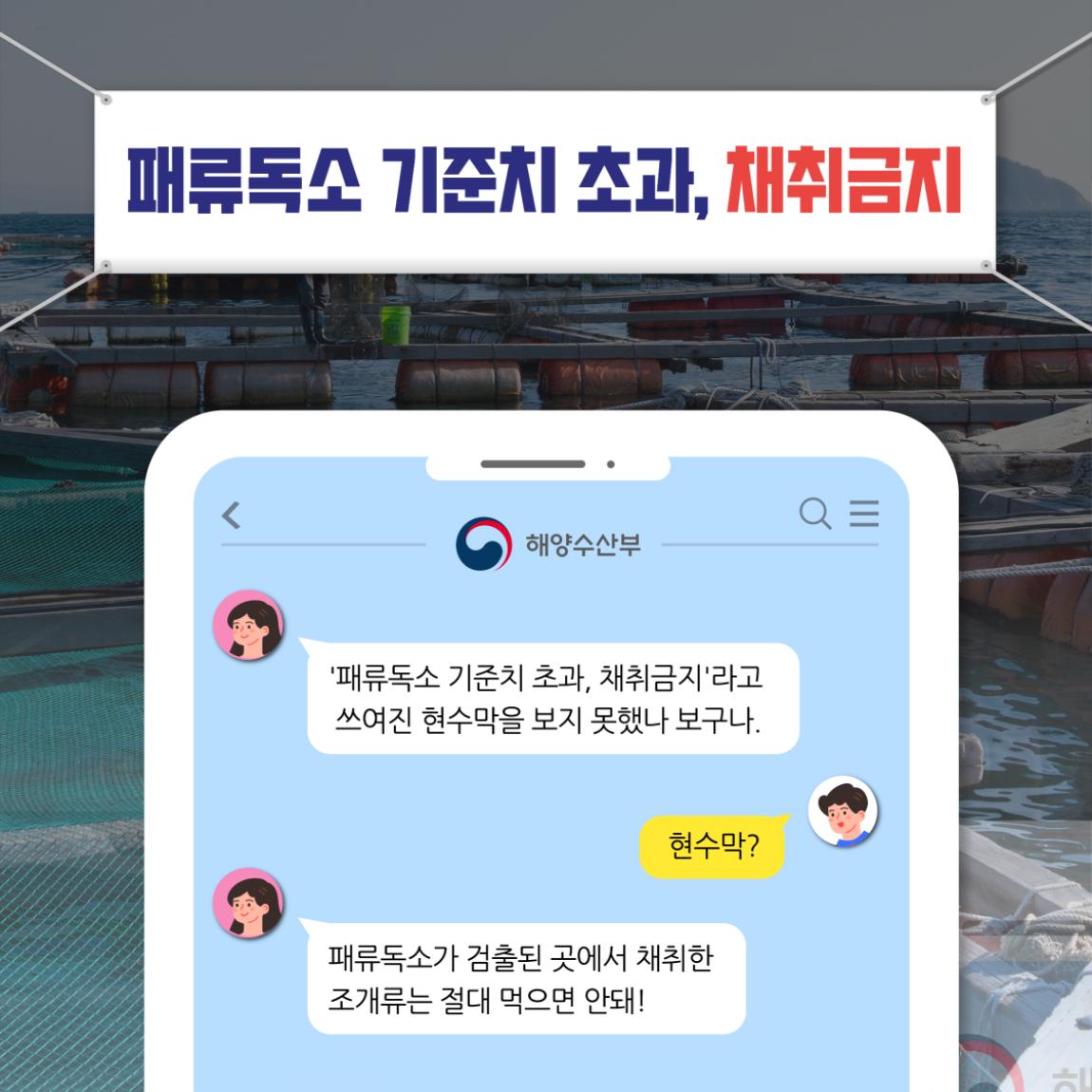 패류독소 카드뉴스-08.png