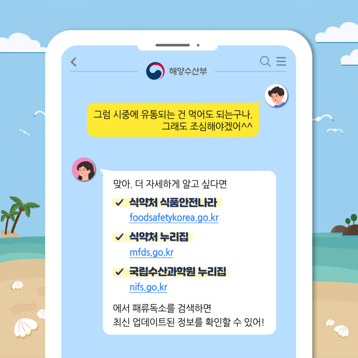 패류독소 카드뉴스-09.png