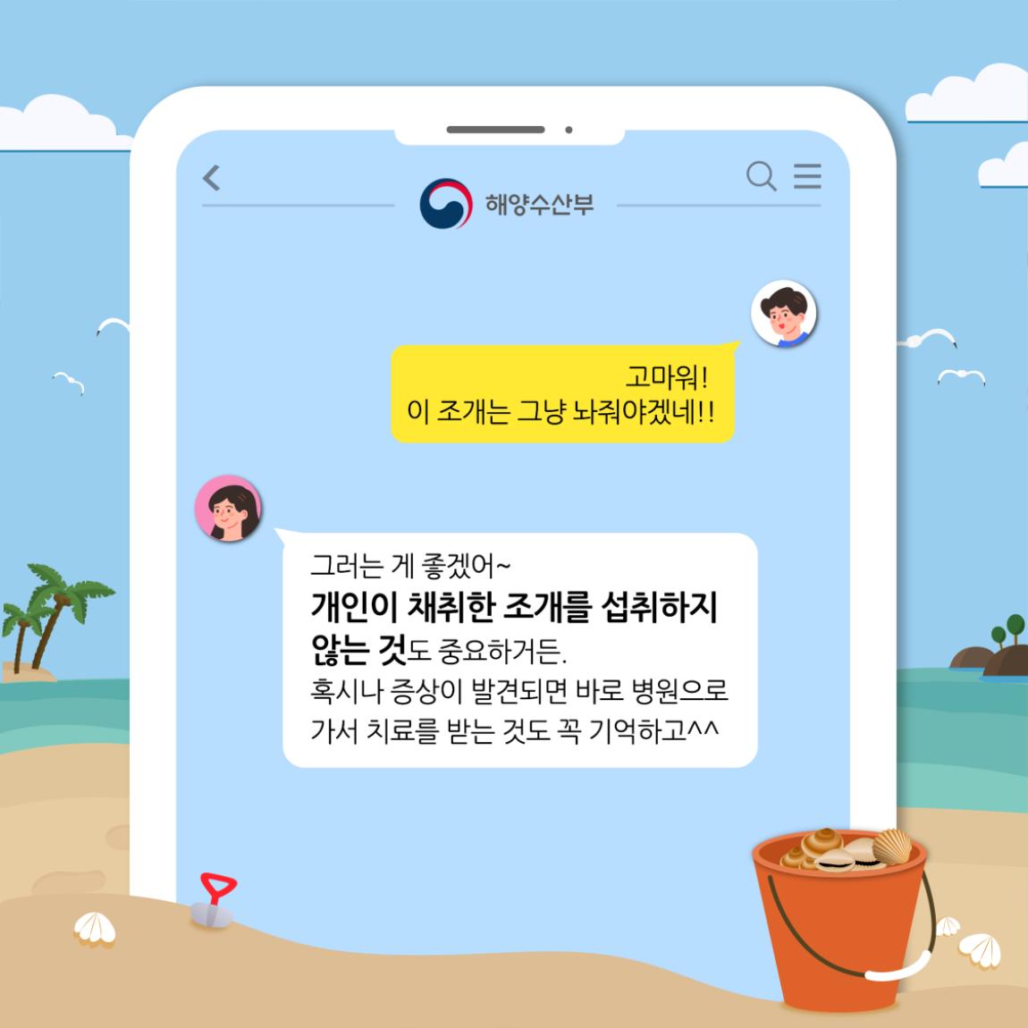 패류독소 카드뉴스-10.png